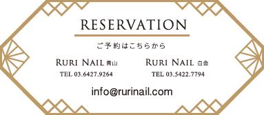 ジュエリーネイルサロン「RURI NAIL」ご予約はこちら